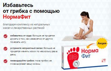 Средство от грибка в Новокуйбышевске