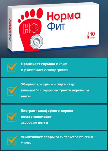 Как заказать Средство от грибка в Новокуйбышевске