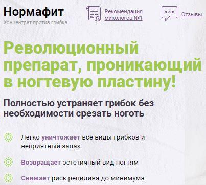 Как заказать таблетки от грибка ногтей тербинафин цена